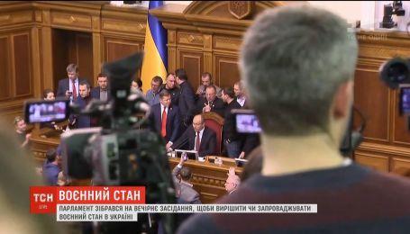 """Радикалы и """"Батькивщина"""" не позволяют открыть заседание в ВР о введении военного положения"""