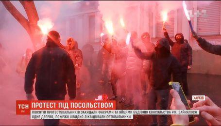 Протестующие забросали файерами и яйцами здание консульства РФ в Харькове