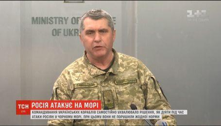 Командование украинских кораблей самостоятельно принимало решение, как действовать во время атаки русских