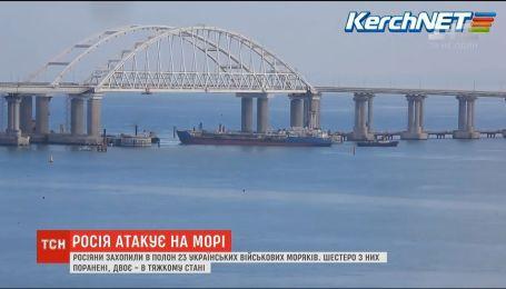 ТСН получила список из 18 фамилий пленных украинских моряков