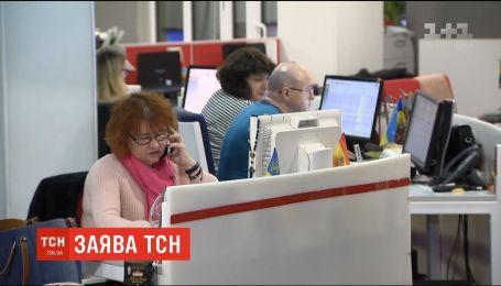 Журналисты ТСН обратились к правительству с требованием не ограничивать права граждан