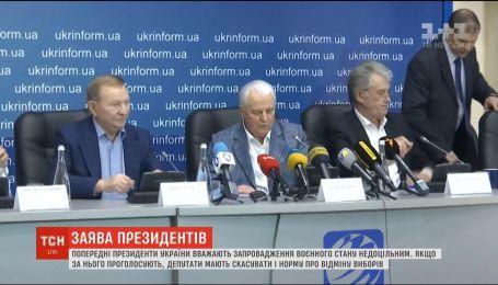 Три попередні президенти України висловилися щодо недоцільності впровадження воєнного стану