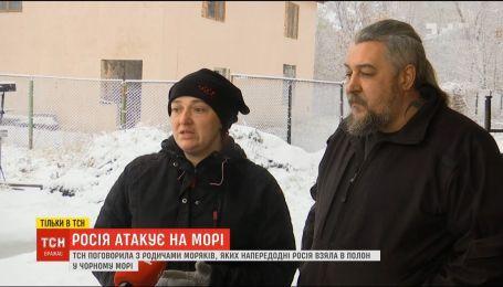 Родственники пленных украинских моряков не находят себе места и ждут официальных данных