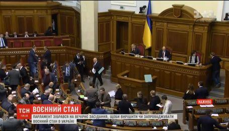 Депутати так і не отримали нову версію указу про запровадження воєнного стану