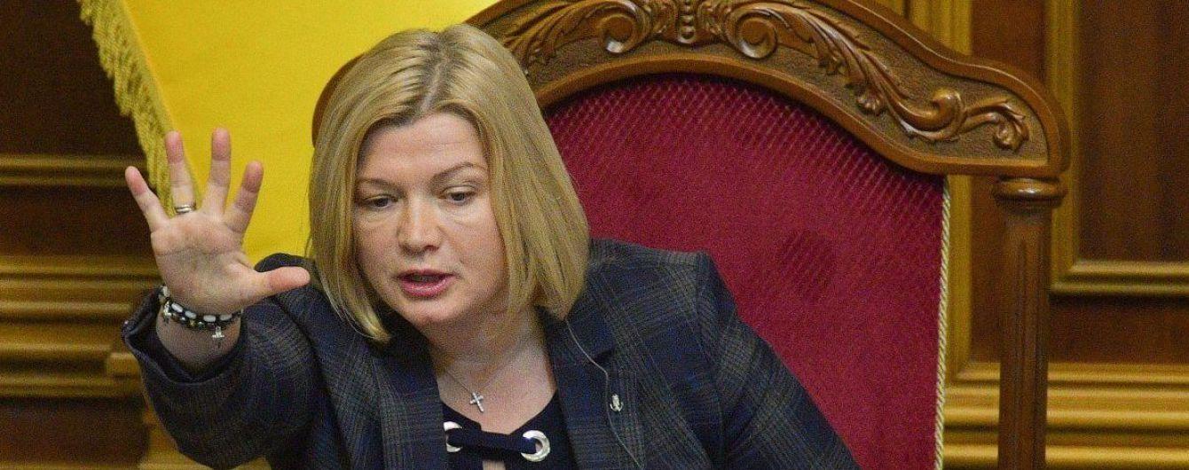 Геращенко назвала условия обмена 25 россиян и помилования 72 сепаратистов