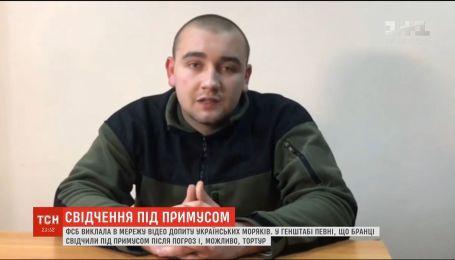 ФСБ выложила в Сеть видео допроса украинских моряков