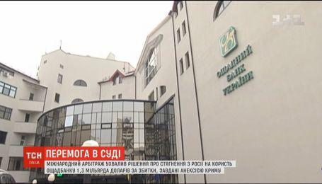 """""""Ощадбанк"""" выиграл в международном суде дело против России"""