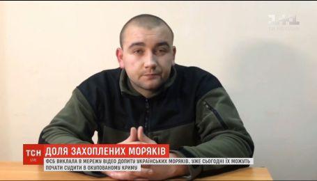 Захваченных РФ украинских моряков могут начать судить уже сегодня