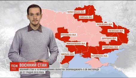 В Украине ввели военное положение в 10 приграничных областях