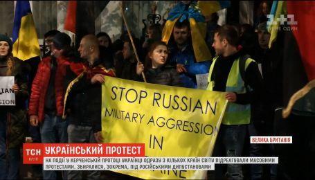 На события в Керченском проливе украинцы отреагировали массовыми акциями в нескольких странах мира