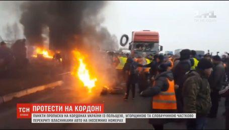 """Власники """"євроблях"""" третю добу блокують пункти пропуску до Польщі, Угорщини та Словаччини"""