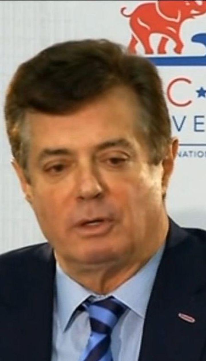 Манафорт порушив угоду зі слідством у справі про втручання РФ в американські вибори