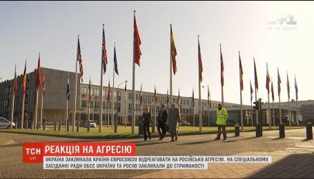 Україна закликає країни ЄС відреагувати на російську агресію новими санкціями