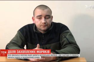 Пленных украинских моряков повезли в суд в Симферополе - омбудсмен