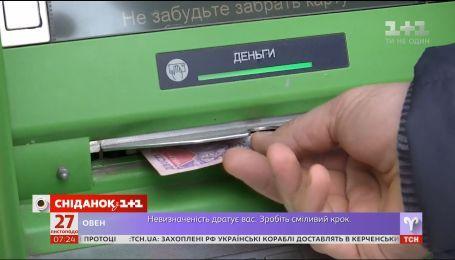 НБУ попросил банки наполнить банкоматы наличными - экономические новости