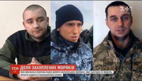 Захваченных украинских моряков доставили в суд в оккупированном Симферополе