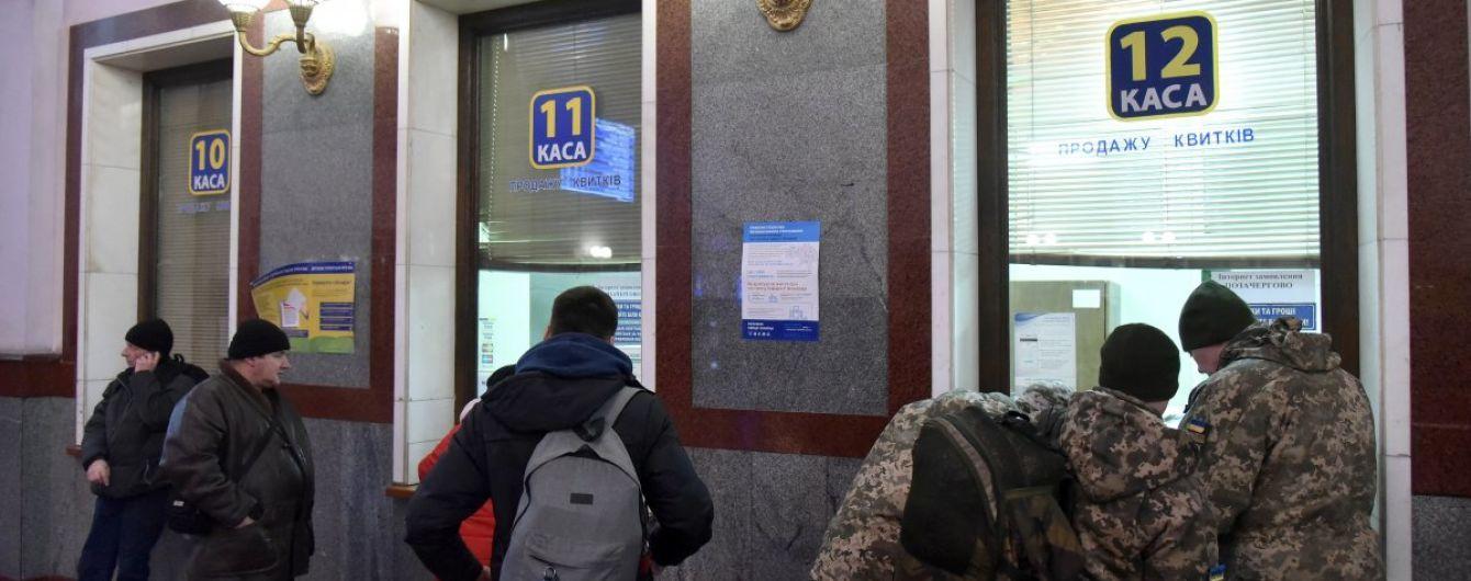 """""""Укрзалізниця"""" на місяць скасувала повернення квитків через Інтернет"""