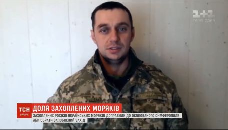 Захопленим українським морякам обиратимуть запобіжний захід у суді окупованого Сімферополя
