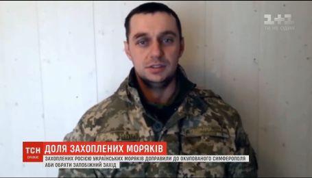 Захваченным украинским морякам будут выбирать меру пресечения в суде оккупированного Симферополя