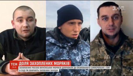 Суд оккупированного Симферополя арестовал двух украинских моряков на два месяца