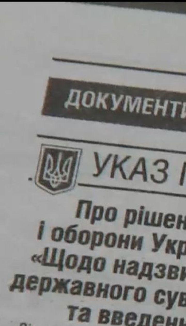 """""""Правительственный курьер"""" указал два разных сроках введения военного положения"""