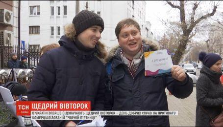 """День для добрих справ: в Україні вперше відзначають """"щедрий вівторок"""""""