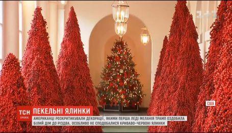 Американці розкритикували прикраси, якими Меланія Трамп оздобила Білий дім до Різдва