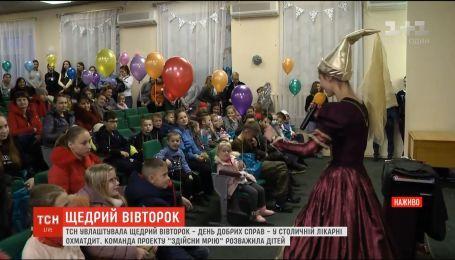 """Команда """"Здійсни мрію"""" влаштувала свято для маленьких пацієнтів """"Охматдиту"""""""