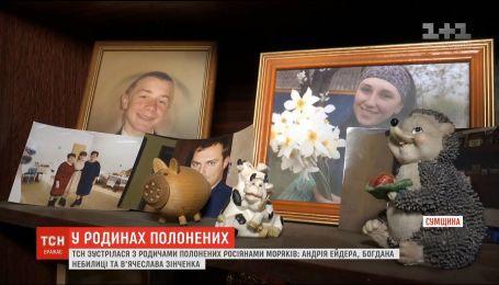 Родственники пленных моряков называют судебный процесс в Симферополе незаконным