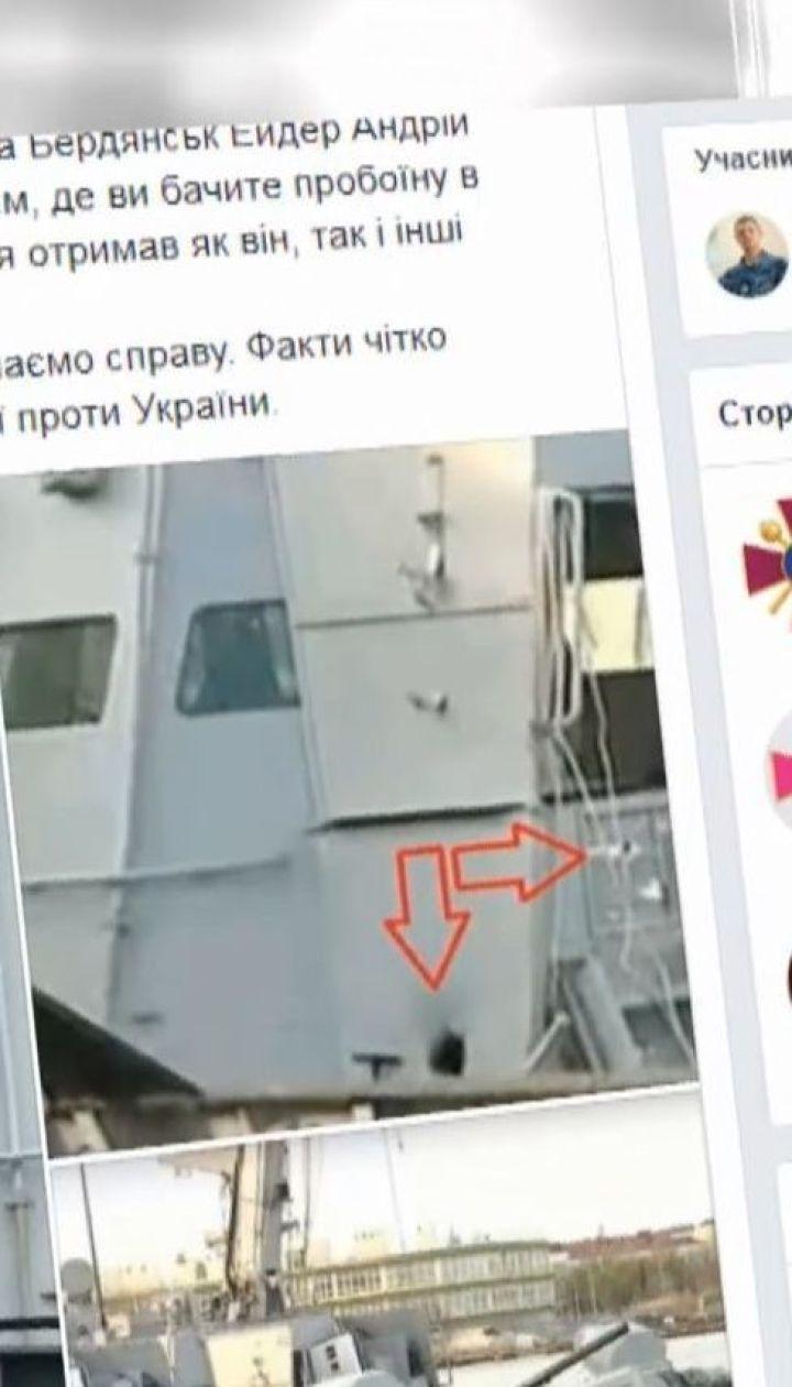 "Характер пошкоджень катера ""Бердянськ"" свідчить про стрілянину по українських моряках"