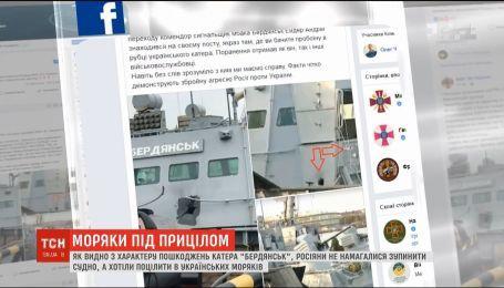 """Характер повреждений катера """"Бердянск"""" свидетельствует о стрельбе по украинским морякам"""