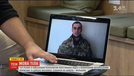 Фальшиві зізнання: військовий психолог проаналізував відео допиту українських моряків