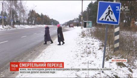 Депутат облради на смерть збив жінку-пішохода на Житомирщині