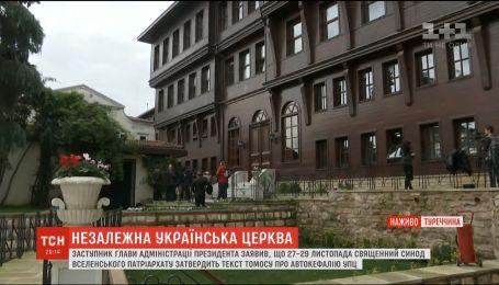 В Стамбуле началась работа над текстом Томоса об автокефалии УПЦ