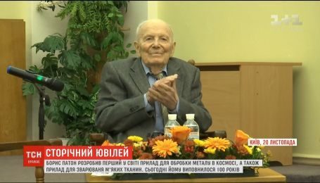 Ученому и Герою Украины Борису Патону исполнилось 100 лет