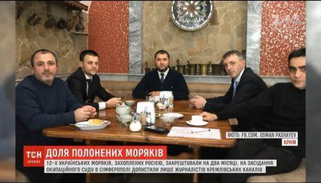 12 украинских моряков покормили дважды за двое суток и арестовали