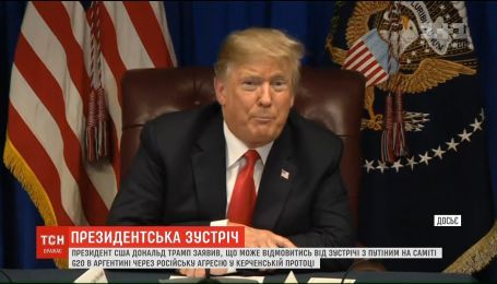 Трамп погрожує відмовитись від зустрічі з Путіним через російську агресію у Керченській протоці
