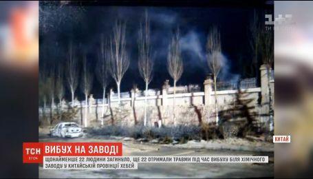 Вибух біля хімічного заводу у Китаї: загинули щонайменше 22 людини
