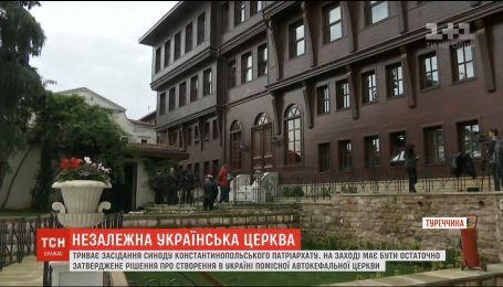 В Стамбуле проходит синод Вселенского патриархата, на котором должны утвердить томос для Украины