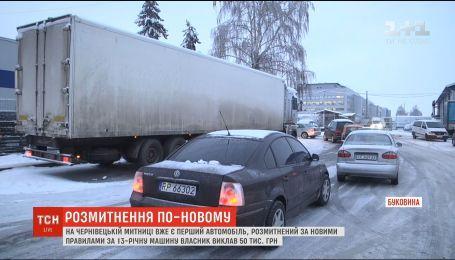 На Чернівецькій митниці за новими правилами розмитнили перше авто на єврономерах