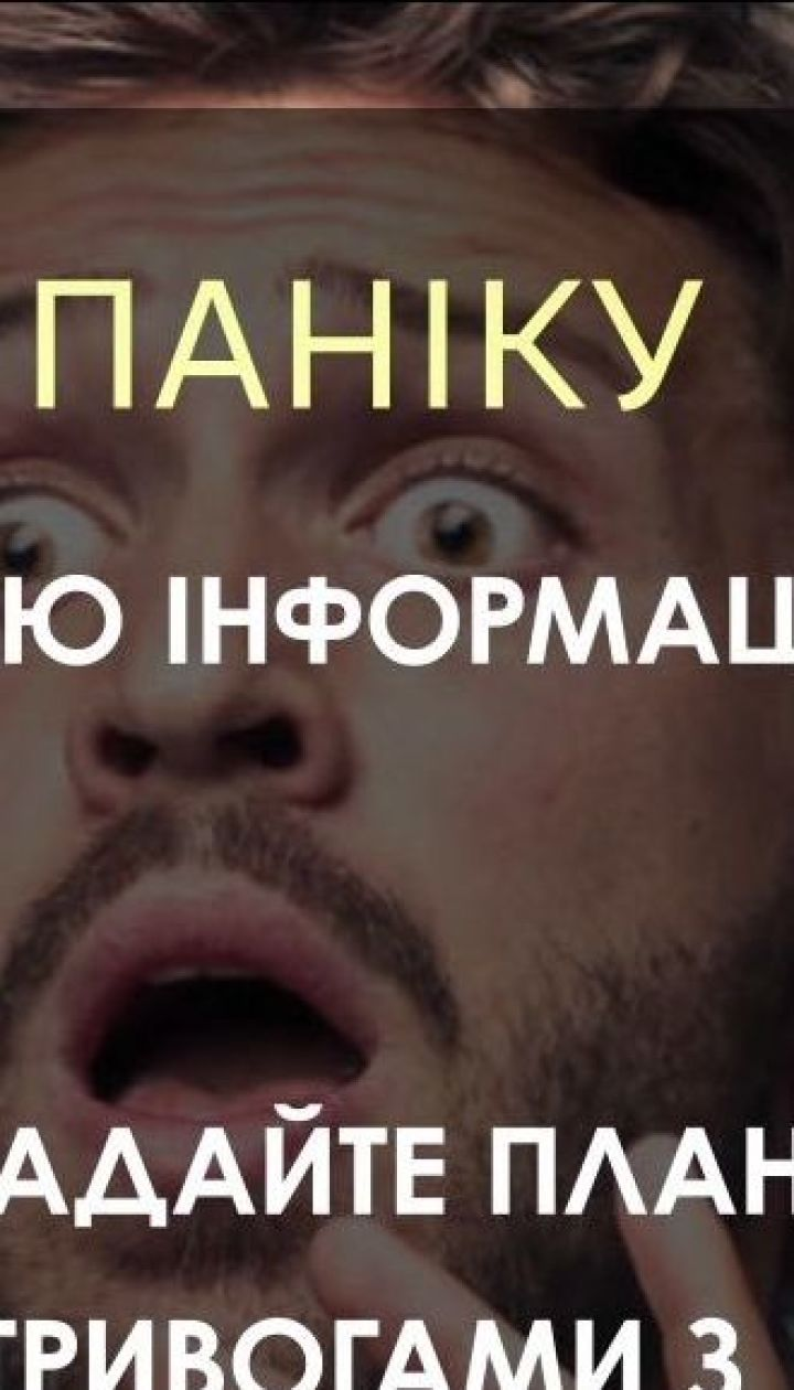 Як вберегтися від невиправданої паніки – поради психіатра Олега Чабана