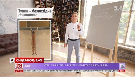 """Чи існує в українській мові слово """"тупик"""" - експрес-урок від Олександра Авраменка"""