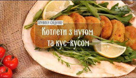 Котлети з нутом і кус-кусом – рецепти Руслана Сенічкіна