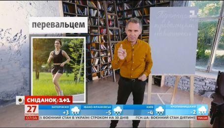 Підтюпцем, перевальцем и навшпиньки - экспресс-урок украинского языка