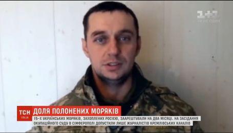 Доля моряків: суд в окупованому Криму заарештував 15 українських військових