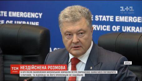 В ночь после захвата украинских кораблей Порошенко пытался поговорить с Путиным