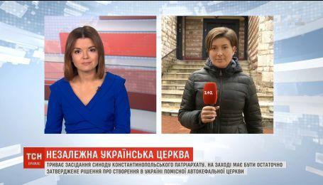 На заседании синода Вселенского патриархата работают над текстом Томоса для Украины