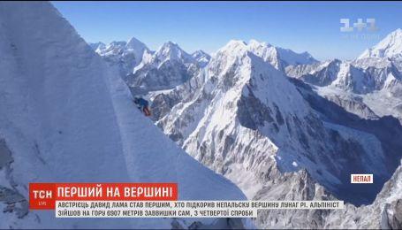 Австрійський альпініст першим підкорив вершину Лунаг Рі у Гімалаях