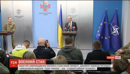 В Украине вступил в силу закон о военном положении