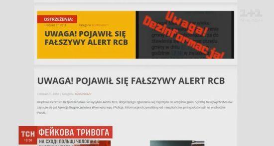 Польським чоловікам почали масово приходити фейкові СМС про мобілізацію в країні